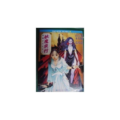 妖魔夜行悪魔がささやく―シェアード・ワールド・ノベルズ (角川文庫―スニーカー文庫)の詳細を見る