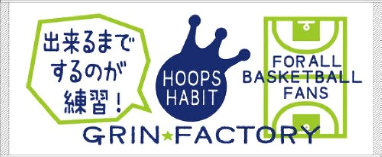 (グリンファクトリー) GRINFACTORY バスケットボール フェイスタオル (出来るまでするのが練習)