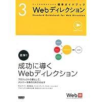 ウェブの仕事力が上がる標準ガイドブック 3 Webディレクション