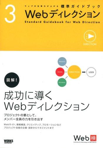 ウェブの仕事力が上がる標準ガイドブック 3 Webディレクションの詳細を見る