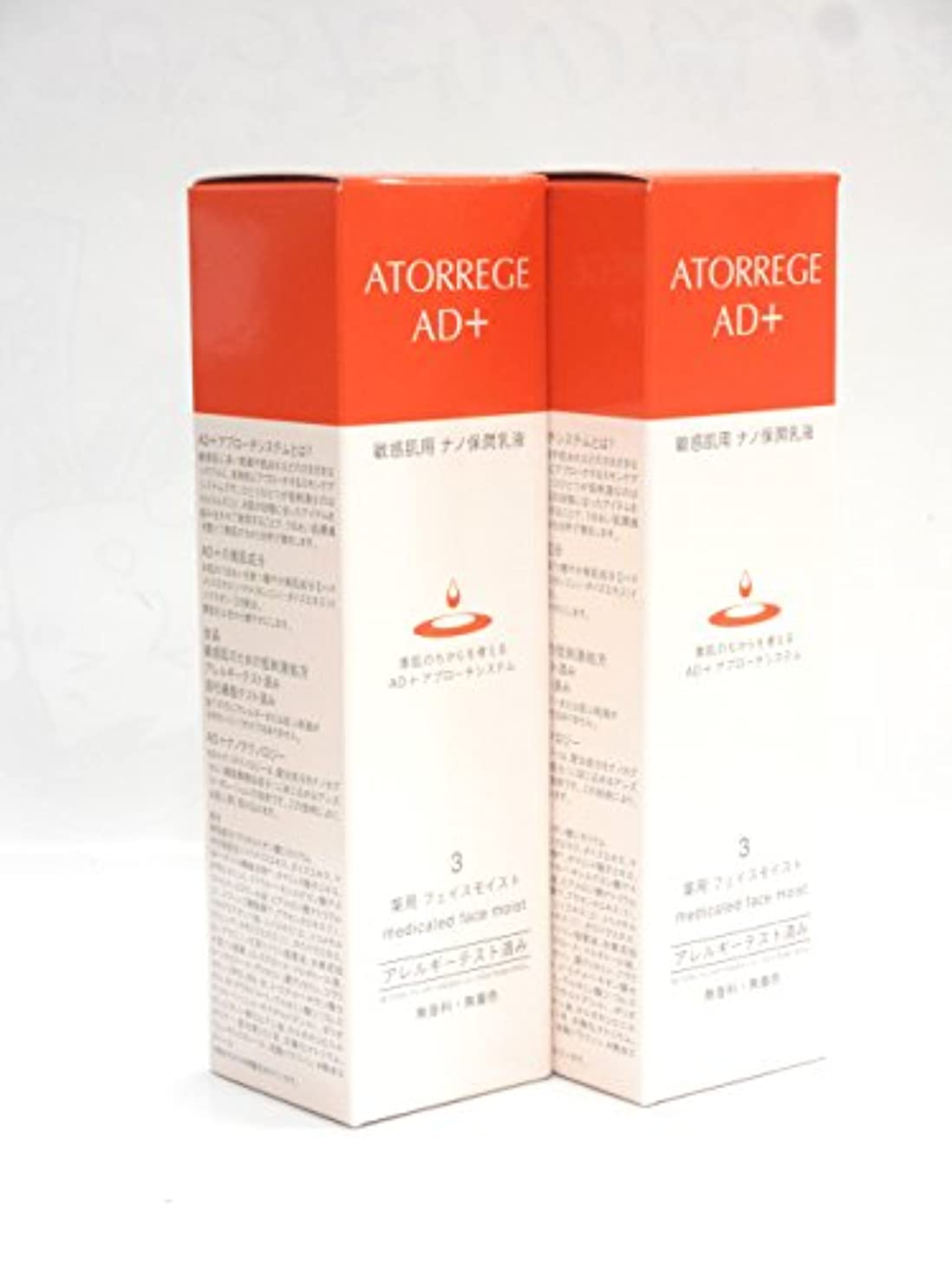 フィットビタミン祝福するアトレージュAD+薬用フェイスモイスト80mL×2 5357