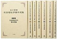 古川孝順社会福祉学著作選集 全七巻
