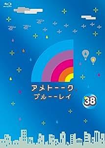 アメトーーク! ブルーーレイ38 [Blu-ray]