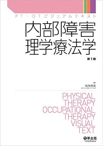内部障害理学療法学 (PT・OTビジュアルテキスト)の詳細を見る