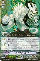 カードファイト!!ヴァンガード/第2弾/BT02/S08/SP/ライオン・ヒート