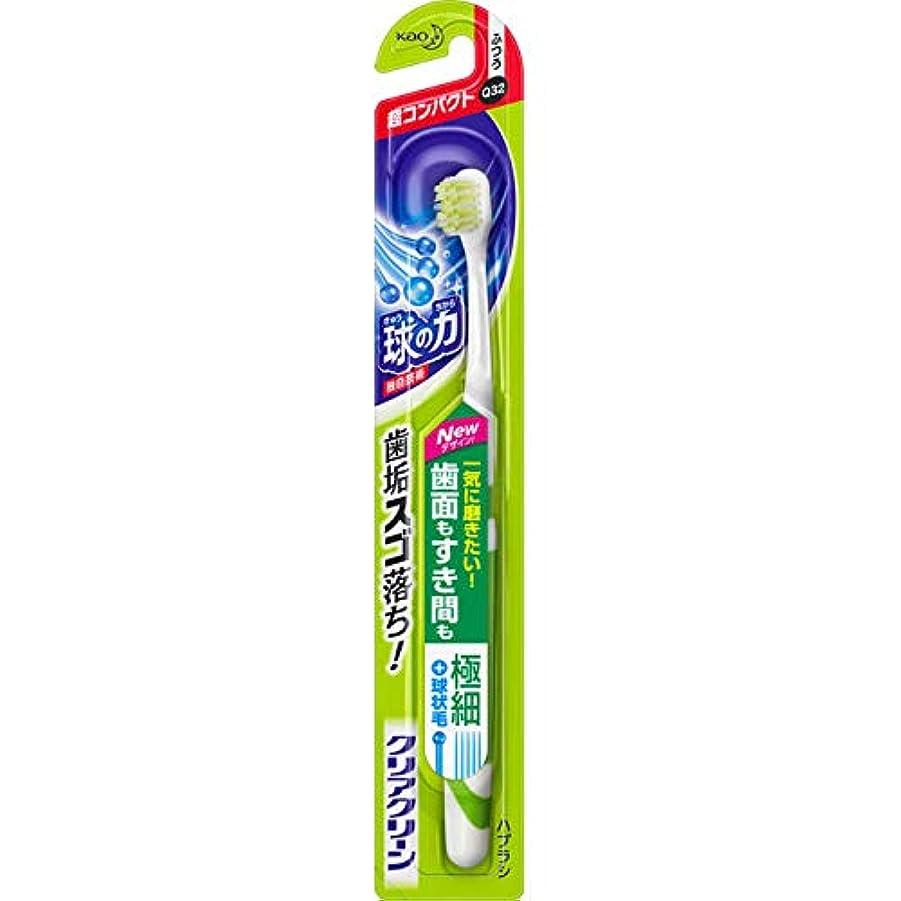 感嘆符洗剤精査する花王 クリアクリーン ハブラシ 歯面&すき間 超コンパクト ふつう 1本