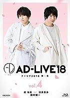 「AD-LIVE2018」第4巻(梶裕貴×羽多野渉×鈴村健一)(初回仕様限定版)