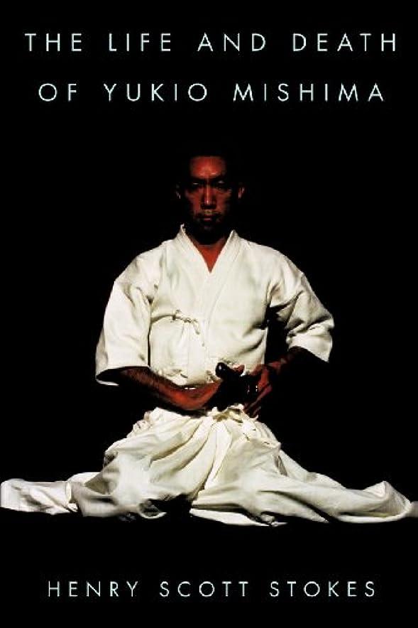 ペチコート偽善迷惑The Life and Death of Yukio Mishima (English Edition)