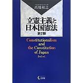 立憲主義と日本国憲法 第2版