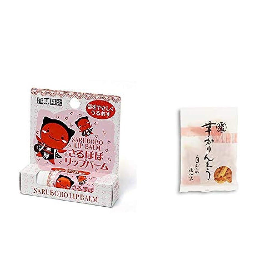 アコードメディッククリーム[2点セット] さるぼぼ リップバーム(4g) ?塩芋かりんとう(150g)