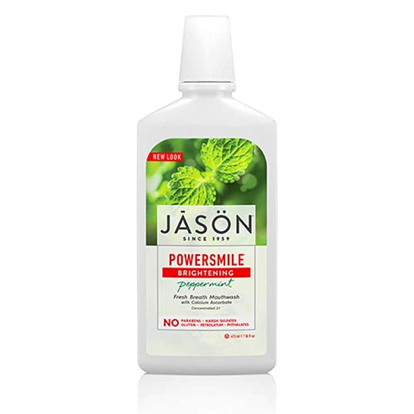 ダッシュピンチホイストJASON ジェイソン マウスウォッシュPSMP マックスペパーミント(2倍濃縮タイプ)