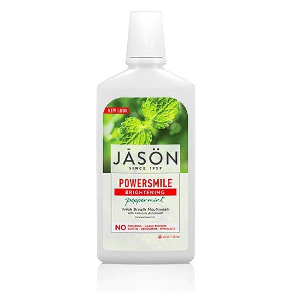妨げる石鹸負荷JASON ジェイソン マウスウォッシュPSMP マックスペパーミント(2倍濃縮タイプ)