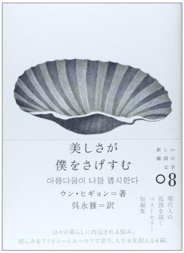 美しさが僕をさげすむ (新しい韓国の文学)
