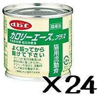 デビフペット カロリーエースプラス (猫用流動食) 85g 24缶入りケース販売