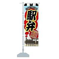 駅弁 のぼり旗(レギュラー60x180cm 左チチ 標準)