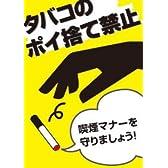 既成ポスター(タバコのポイ捨て禁止)A3
