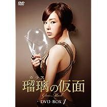 瑠璃(ガラス)の仮面 DVD-BOX1