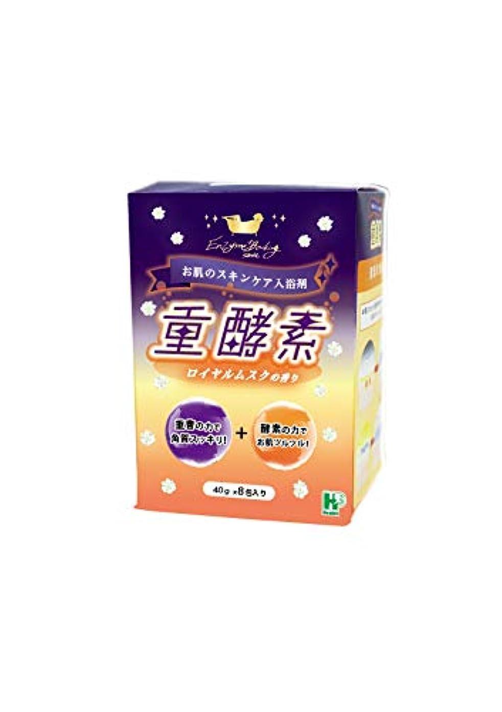 手書き池香ばしいスキンケア入浴剤 重酵素40G×8包
