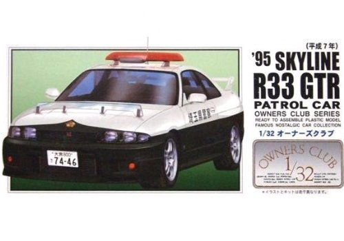1/32 オーナーズクラブシリーズ No.59 '95 スカイラインR33GTR 高速パトカー