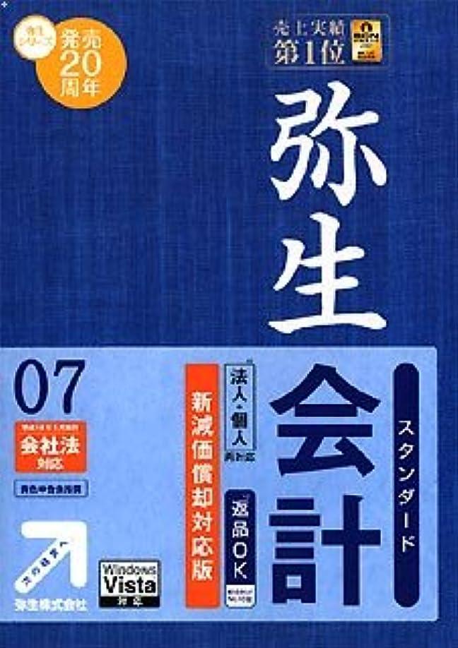 香ばしいむさぼり食うリフト【旧商品】弥生会計 07 スタンダード 新減価償却対応版