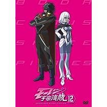 モーレツ宇宙海賊 12 [DVD]