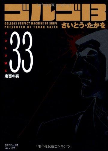 ゴルゴ13 (Volume 33) 鬼畜の宴 (SPコミックスコンパクト)の詳細を見る