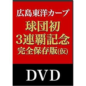 広島東洋カープ 球団初3連覇記念 完全保存版 [DVD]