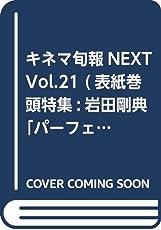 キネマ旬報NEXT Vol.21 (表紙巻頭特集:岩田剛典「パーフェクトワールド 君といる奇跡」)No.1789