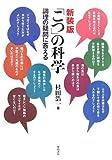 杉田 浩一 「こつ」の科学―調理の疑問に答える (2006-11-01)  (新装)  [単行本]