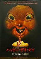 映画チラシ ハッピー・デス・デイ/チラシ ハッピー・デス・デイ 2U ジェシカ・ロース