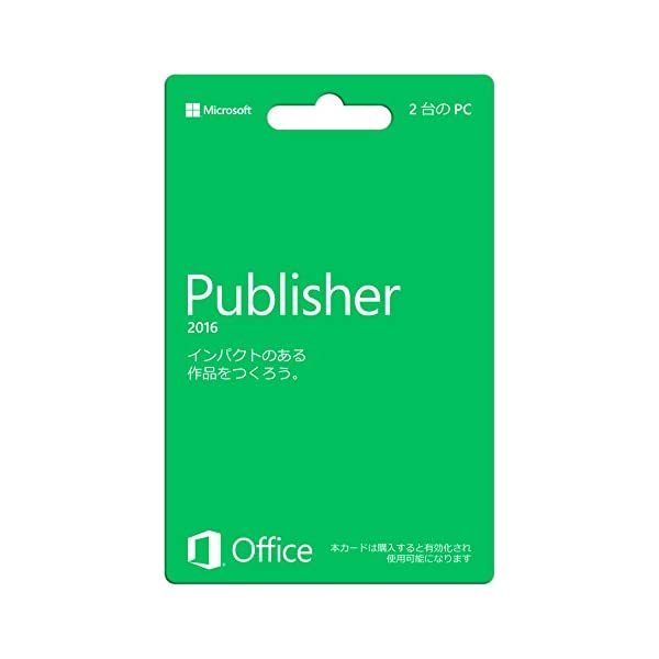 Microsoft Publisher 2016...の商品画像