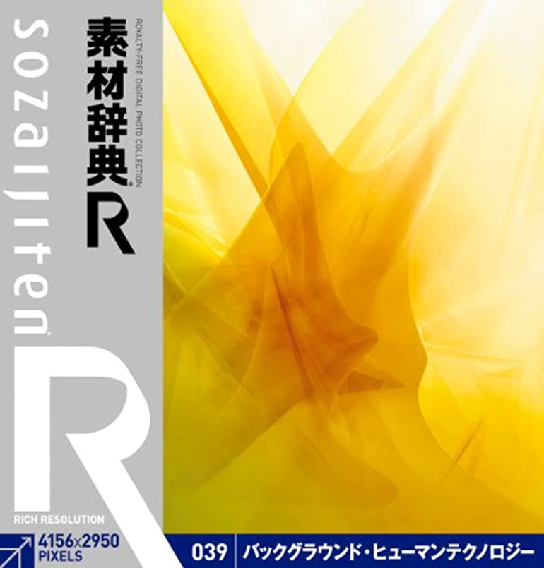 運命落ち着く定刻素材辞典[R(アール)] 039 バックグラウンド?ヒューマンテクノロジー