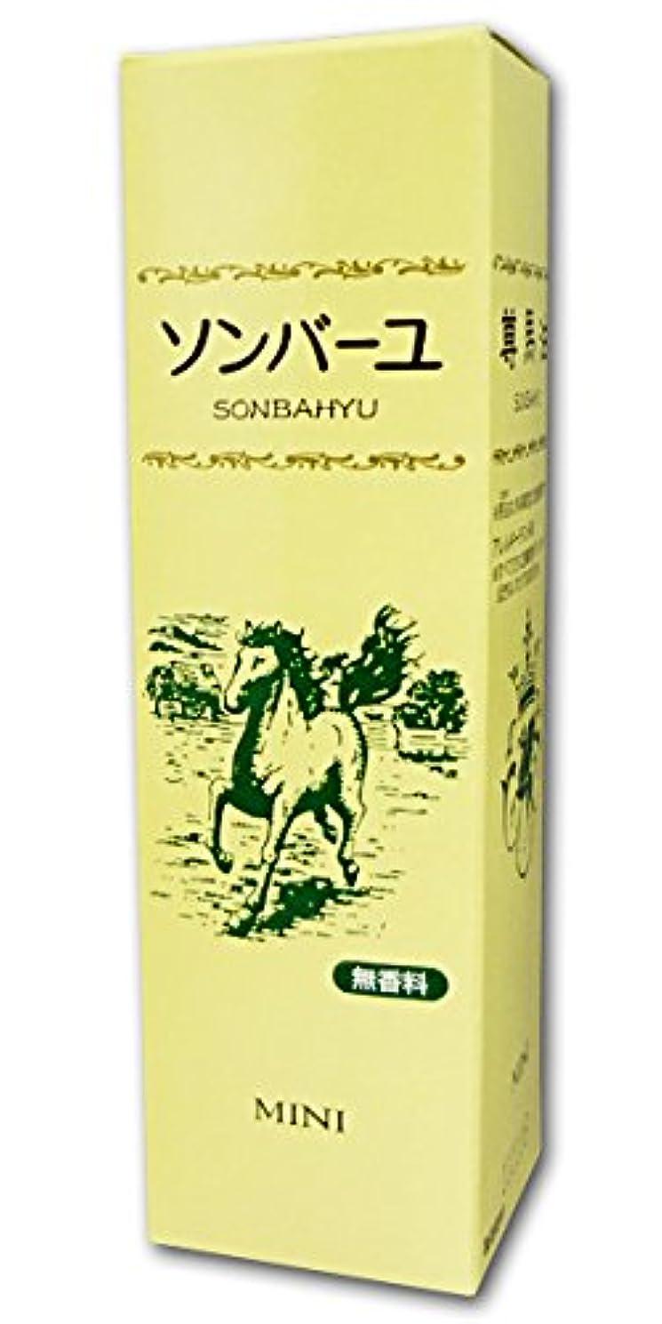 欲望虎スペース薬師堂 ソンバーユミニ無香料 30ml
