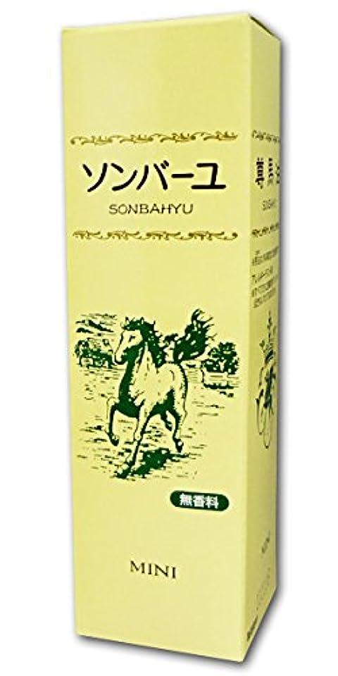 スーダン怠感重要性薬師堂 ソンバーユミニ無香料 30ml