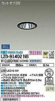 DAIKO LEDダウンライト (LED内蔵) カットオフ35° 温度保護機能付 別置電源付 白色 4000K 埋込穴Φ75 LZD91402NB ※受注生産品