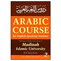 Arabic Course for English Speaking Students - Madinah Islamic University: Level 2 [並行輸入品]