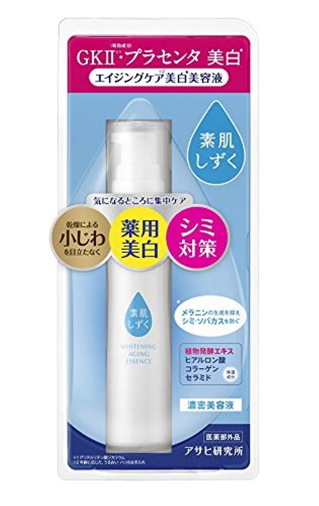 カメ呼吸するランチ【医薬部外品】素肌しずく エイジング美白美容液 45ml