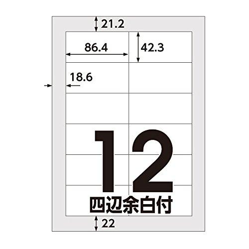 アスクル マルチプリンターラベル 12面四辺余白付 1袋(100シート入)