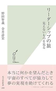[野田 智義, 金井 壽宏]のリーダーシップの旅~見えないものを見る~ (光文社新書)
