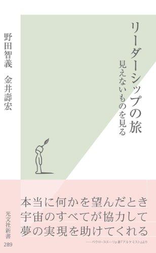 リーダーシップの旅~見えないものを見る~ (光文社新書)の詳細を見る