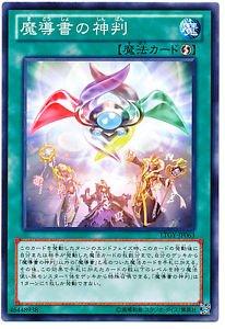 遊戯王OCG 魔導書の神判 ノーマル LTGY-JP063