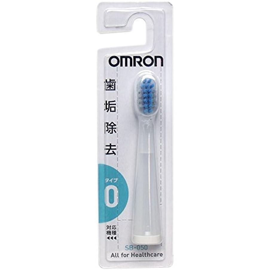 ランドリーボタン本オムロン 音波式電動歯ブラシ用 ダブルメリットブラシ 1個入 SB-050