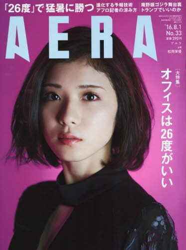 AERA 2016年 8/1 号 [雑誌]の詳細を見る