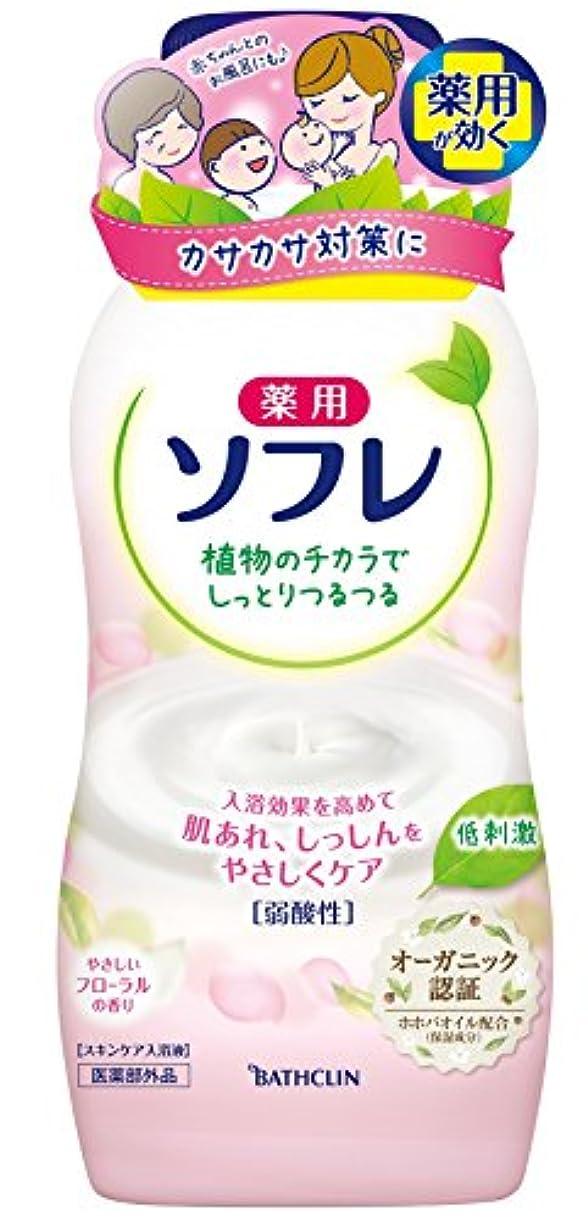 ミシン目雲バッグ【医薬部外品】薬用ソフレ スキンケア入浴剤 やさしいフローラルの香り 本体720ml (赤ちゃんと一緒に使えます) 保湿タイプ