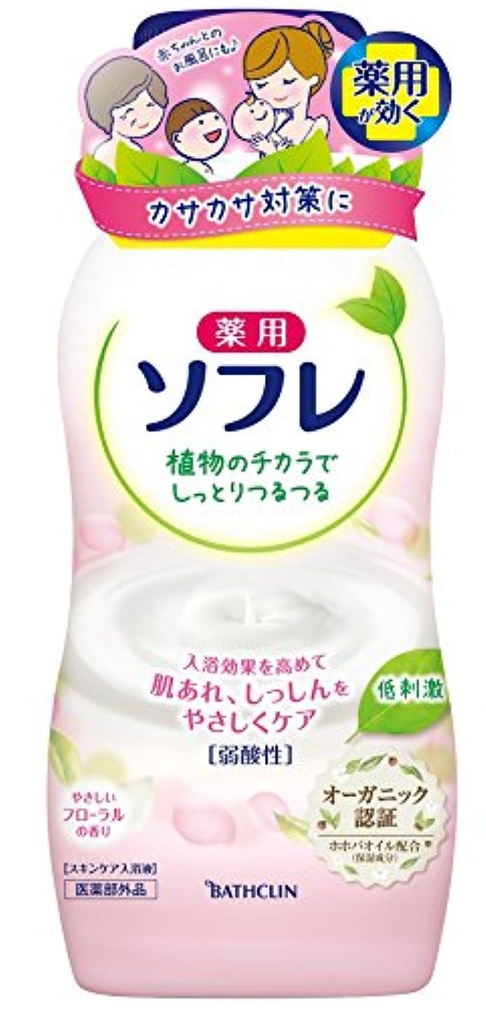 アナロジー記念碑的な食事【医薬部外品】薬用ソフレ スキンケア入浴剤 やさしいフローラルの香り 本体720ml (赤ちゃんと一緒に使えます) 保湿タイプ