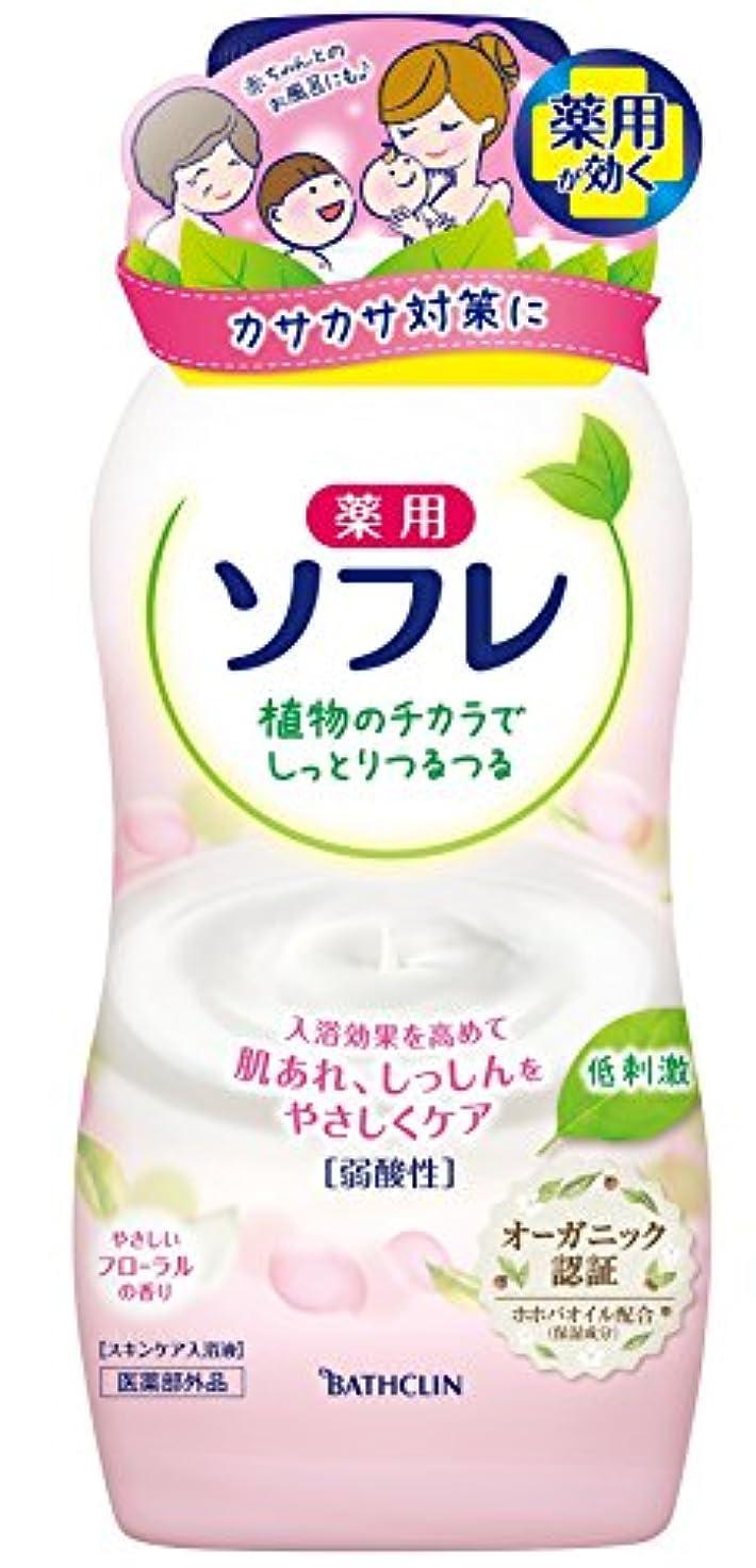 ロール謝罪する勉強する【医薬部外品】薬用ソフレ スキンケア入浴剤 やさしいフローラルの香り 本体720ml (赤ちゃんと一緒に使えます) 保湿タイプ