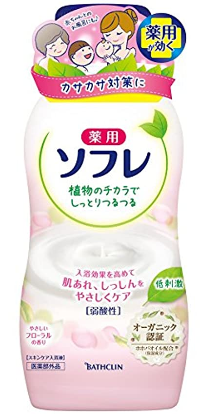 オーバーヘッド民主党静かに【医薬部外品】薬用ソフレ スキンケア入浴剤 やさしいフローラルの香り 本体720ml (赤ちゃんと一緒に使えます) 保湿タイプ