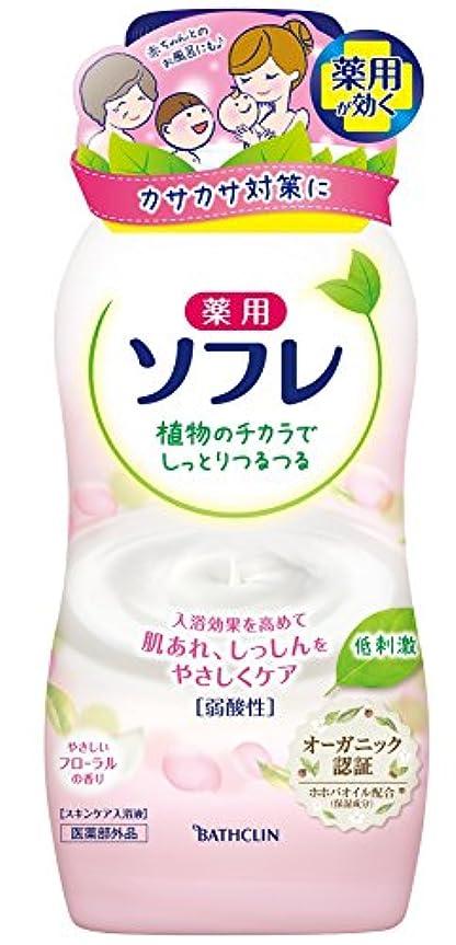 含む思いつく縁石【医薬部外品】薬用ソフレ スキンケア入浴剤 やさしいフローラルの香り 本体720ml (赤ちゃんと一緒に使えます) 保湿タイプ