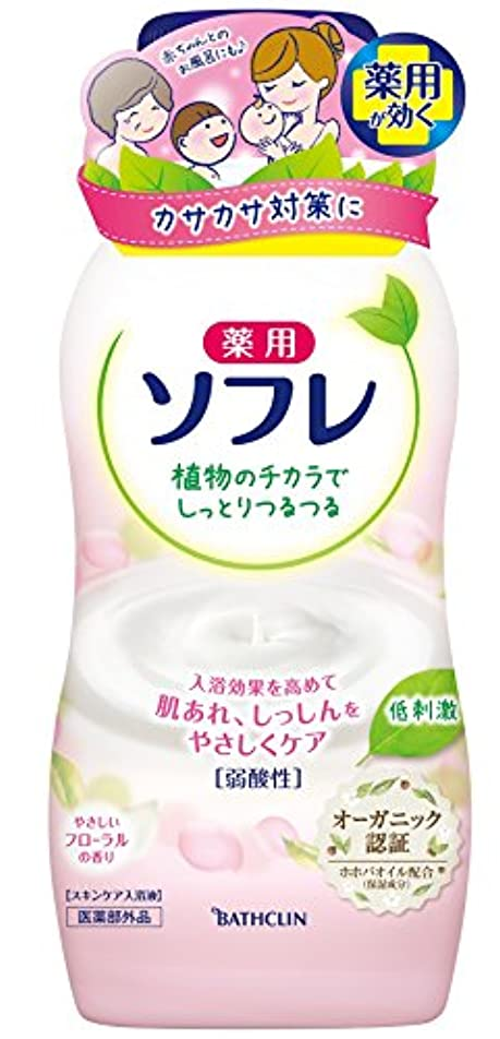 のヒープ証明書カスケード【医薬部外品】薬用ソフレ スキンケア入浴剤 やさしいフローラルの香り 本体720ml (赤ちゃんと一緒に使えます) 保湿タイプ