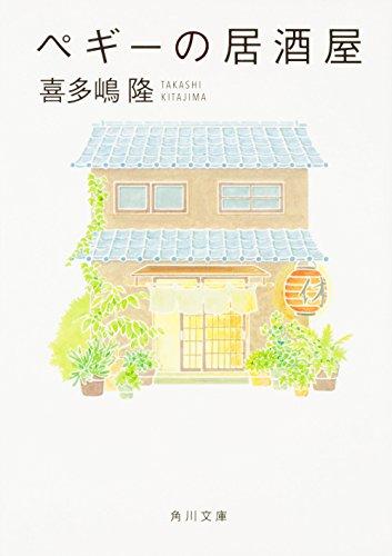 ペギーの居酒屋 (角川文庫)の詳細を見る